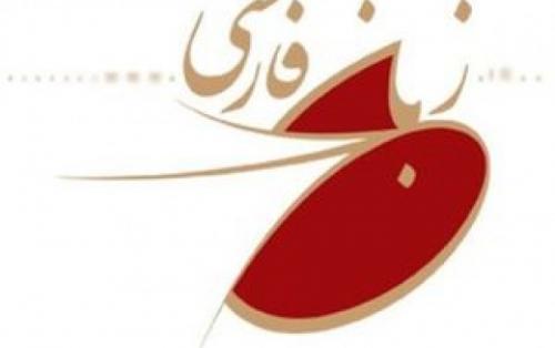 زبان فارسی بعد از داعش چه وضعیتی دارد؟