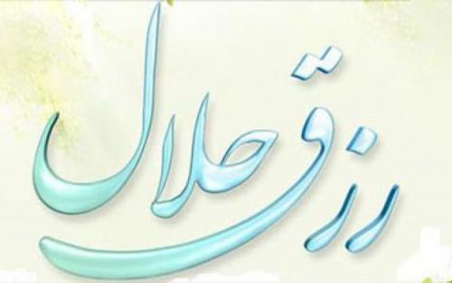 سورههایی از قرآن کریم برای افزایش رزق و روزی
