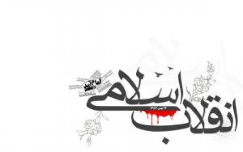 تثبیت و تامین آزادی و آزاد اندیشی رهاورد انقلاب اسلامی
