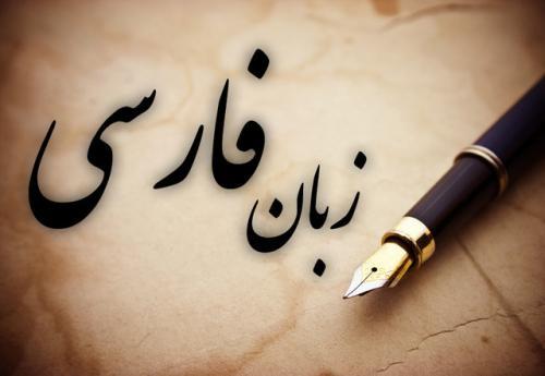 چگونه زبان فارسی تبدیل به زبان انقلاب در دنیا شد؟/ آموزش زبان فرصتی برای صدور انقلاب و فرهنگ ایرانی-اسلامی