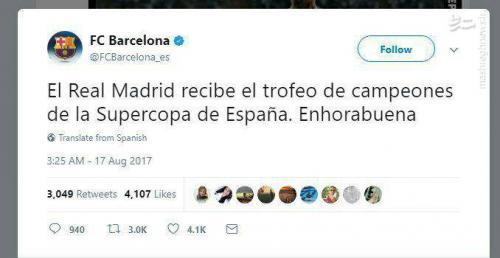 واکنش توئیتر بارسلونا به قهرمانی رئال+عکس
