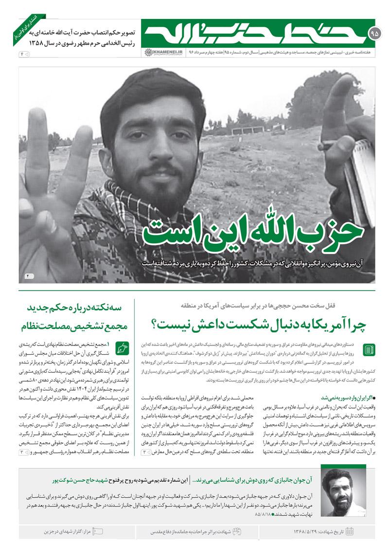 حزبالله این است +عکس