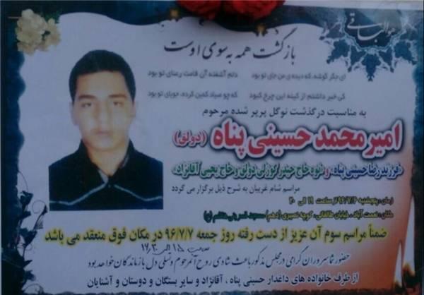 مرگ دلخراش دانشآموز تهرانی