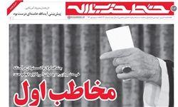 شماره 103 خط حزبالله منتشر کرد