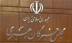 جلسه کمیسیون سیاسی -اجتماعی مجلس خبرگان برگزار شد