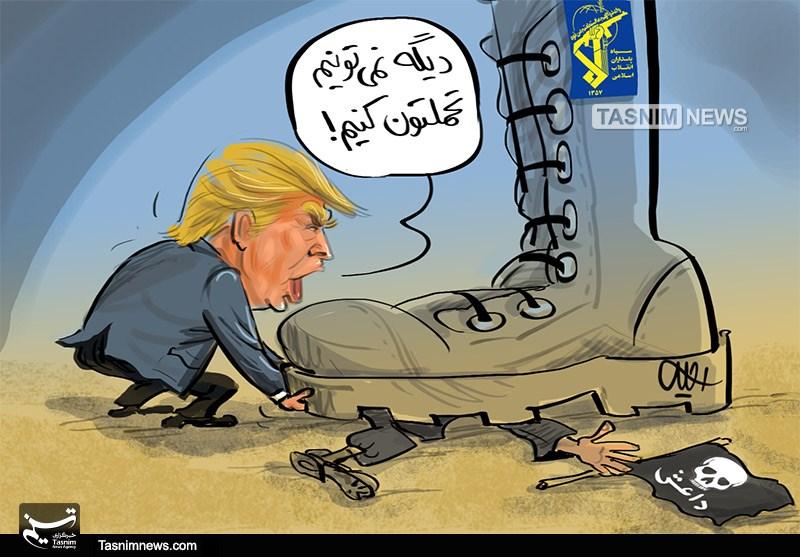 کاریکاتور/ سپاه یاور مظلوم و دشمن ظالم