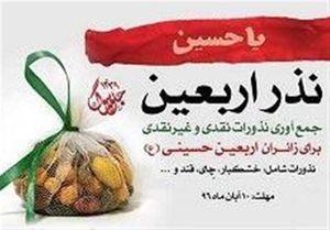 جمعآوری نذورات شهروندان در «نذر اربعین»