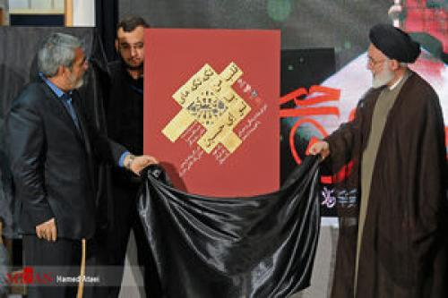طرح «نائب الشهید» رونمایی شد