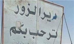 ارتش سوریه شهر دیرالزور را آزاد کرد