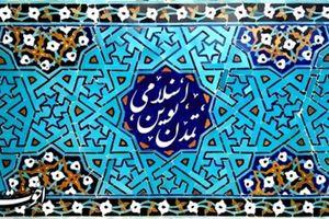 بستر سازی تمدن بزرگ اسلامی