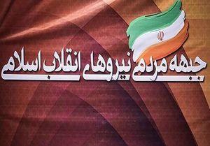 بیانیه جبهه مردمی نیروهای انقلاب درباره حادثه غمبار زلزله کرمانشاه