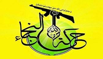 خشم شیعیان عراقی از گنجاندن نام جنبش «النجباء» در فهرست تروریسم