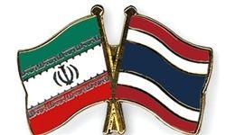 توافق ایران و تایلند در زمینه انتقال زندانیان