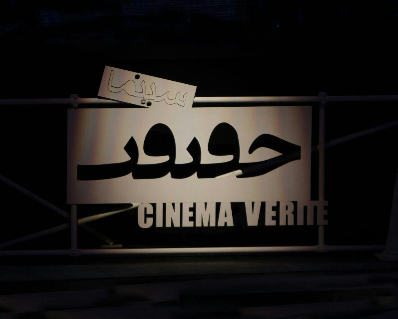 کدام مستندها را در جشنواره سینما حقیقت ببینیم؟
