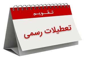 احتمال حذف ۵ روز تعطیل از تقویم تعطیلات رسمی کشور