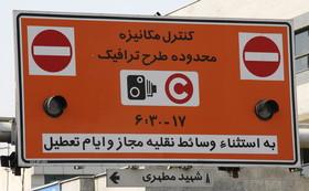 محدودیت تردد فقط برای ۵درصد خودروها در طرح ترافیکی جدید