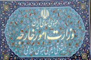 بیانیه وزارت خارجه درباره «ادامه برجام»