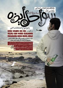 اغتشاشات سعودی-امریکایی موضوع برگزاری جشنواره هنری شد