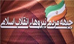 تشکیل هیأت مؤسس 10 نفره جبهه مردمی در استانها