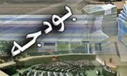 زمان آغاز بررسی دخل و خرج 97 در صحن مجلس