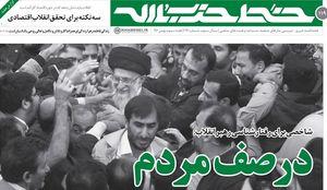 خط حزبالله ۱۱۹ | چگونگی الگوی مطالبهگری رهبر انقلاب از مسئولین