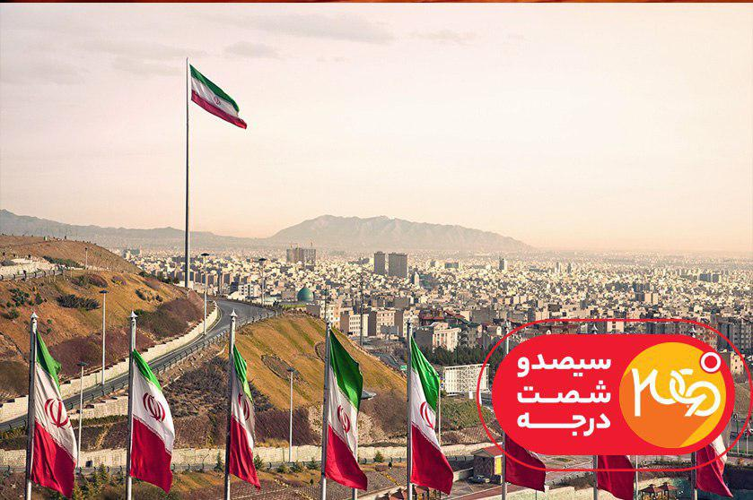 «360 درجه» دلایل امنیت ایران را بررسی میکند