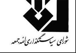 بیانیه شورای سیاستگذاری ائمه جمعه درباره خلق حماسه ملیت ایران