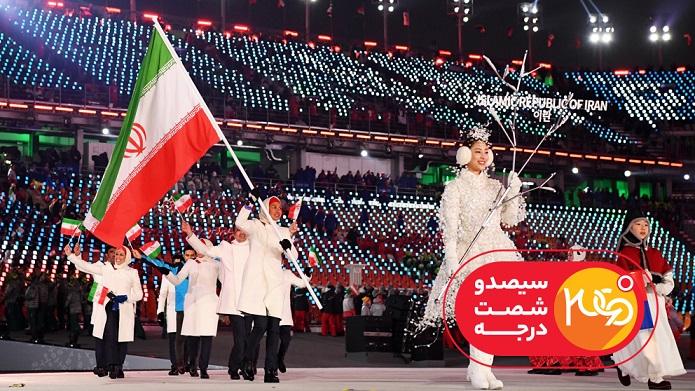 نمای «360 درجه» از حواشی کاروان ایران در المپیک زمستانی