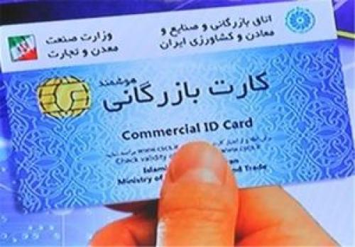 چهکسانی میتوانند کارتبازرگانی بگیرند؟/ توپ اصلاح آییننامه صدور کارت بازرگانی در زمین دولت
