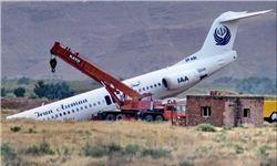 اسامی سرنشینان هواپیمای سقوطکرده تهران ـ یاسوج