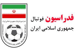 فدراسیون فوتبال: تخلفاتمان را گزارش کنید!