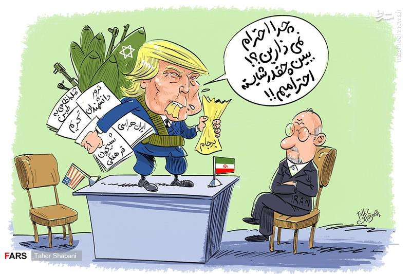 کاریکاتور/ ترامپ: ایران احترام مارا نگه نمیدارد