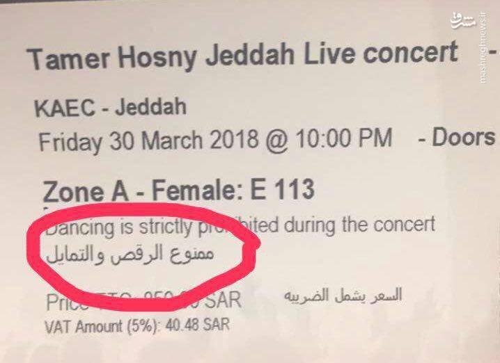 عکس/ رقصیدن در کنسرتِ مختلط ممنوع!