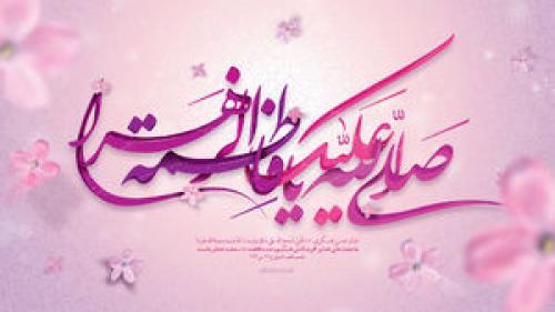 عملیاتهایی با نام حضرت زهرا (س)