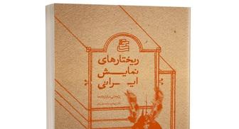 درباره ی کتاب «ریختارهای نمایش ایرانی»