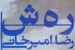 «امیرخانی» بلد است چگونه حزباللهی و غیر حزباللهی را توی صف بگذارد