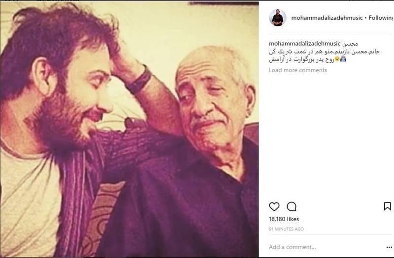 محسن چاوشی عزادار شد +عکس