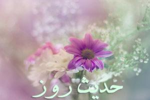 حدیث روز/ سخن امام باقر(ع) درباره فواید دیدار با بستگان