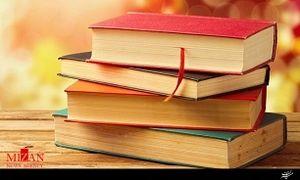 مطالعه سه کتاب؛ مجازات یک فرد محکوم