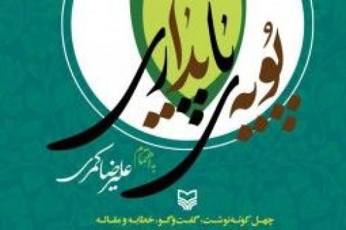جدیدترین کتاب علیرضا کمری منتشر شد
