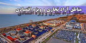 اعلام ضوابط واردات کالا به مناطق آزاد