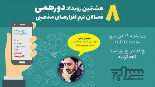 برگزاری هشتمین دورهمی فعالان نرم افزارهای مذهبی +لینک ثبتنام
