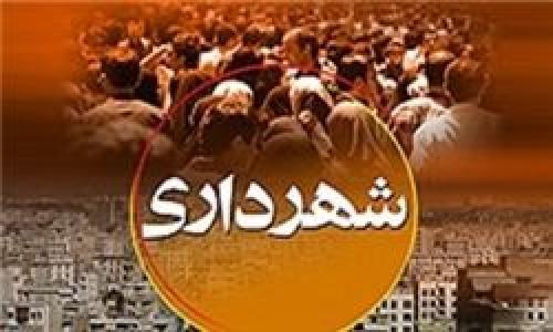 وضعیت گزینههای شهرداری تهران به کجا رسید؟