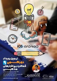 برگزاری نهمین دورهمی فعالان نرمافزارهای مذهبی
