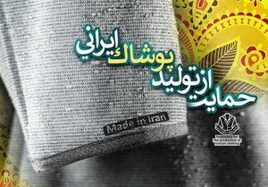 برخورد تعزیرات با مارک خارجی روی پوشاک ایرانی