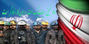 کارگران نماد وفاداری و عمق هویت دینی در انقلاب و نظام اسلامی