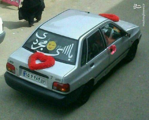 عکس/ ماشین عروس با شعاری متفاوت!