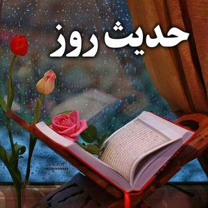حدیث روز/ توصیه پیامبر(ص) در آستانه ماه مبارک رمضان
