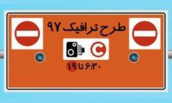 افزایش سهمیه طرح ترافیک خبرنگاران در خرداد