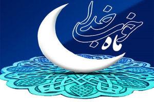 ماه رمضان چگونه انسان را به یقین میرساند؟